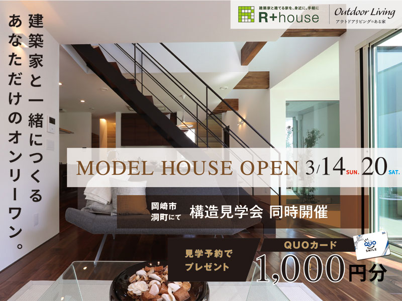 3/14,20 MODEL HOUSE OPEN & 構造見学会@岡崎